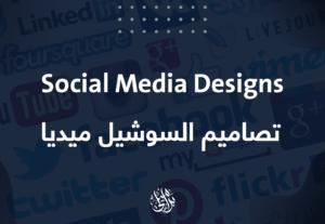 2193تصاميم السوشيل ميديا – Social Media Designs