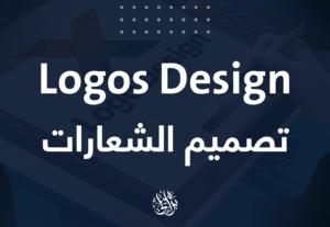 2025تصميم الشعارات – Logos Design