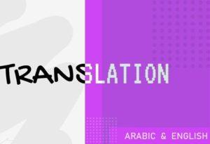 2758الترجمة الاحترافية من العربية إلى الإنجليزية والعكس