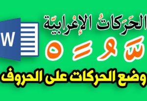 2116تشكيل الحروف واضافة الحركات على الكلمات العربية بألوان جميلة