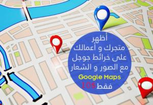 1705ساضيف موقعك الى خرائط جوجل ماب مقابل 10 دولار