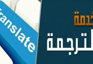 3049ترجمه احترافية 750 كلمه عربي الي انجليزي و العكس