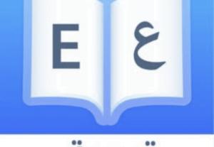 2685الترجمة من العربية الى الاسبانية و العكس 200 كلمة مقابل 10$