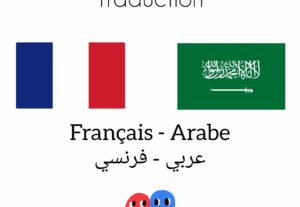2375ترجمة من اللغة الفرنسية الى اللغة العربية و العكس.