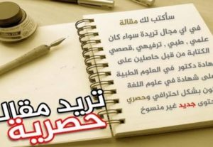 2348كتابة مقالات باللغة العربية في كل المواضيع مع مراعاة الاحترام للدين والأخلاق.
