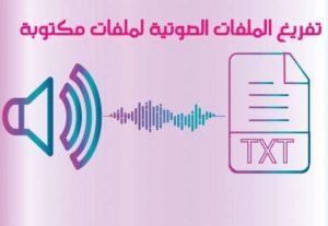 2360تفريغ الصوتيات باللغة العربية في ملف Word/PDF في مدة زمنية قصيرة بإتقان.