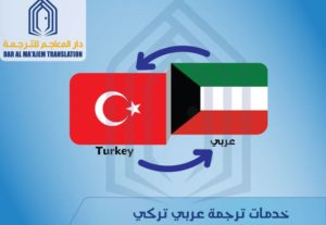 1777ترجمة مقاطع الفيديو و المقلات من التركية الى  العربية والعكس