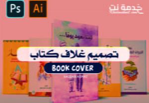 3362تصميم غلاف كتاب أو رواية او غلاف مجلة – احترافى