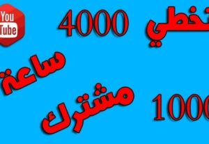 3410سوف ارسل لك 1000 مشترك و4000 ساعة على اليوتيوب